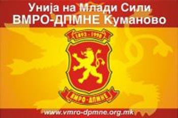 Mладите на ВМРО-ДПМНЕ одржаа Годишно собрание