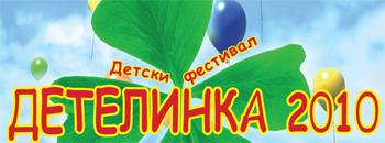 """""""Детелинка"""" во петок"""