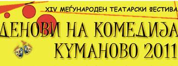 Денови на комедија во Куманово