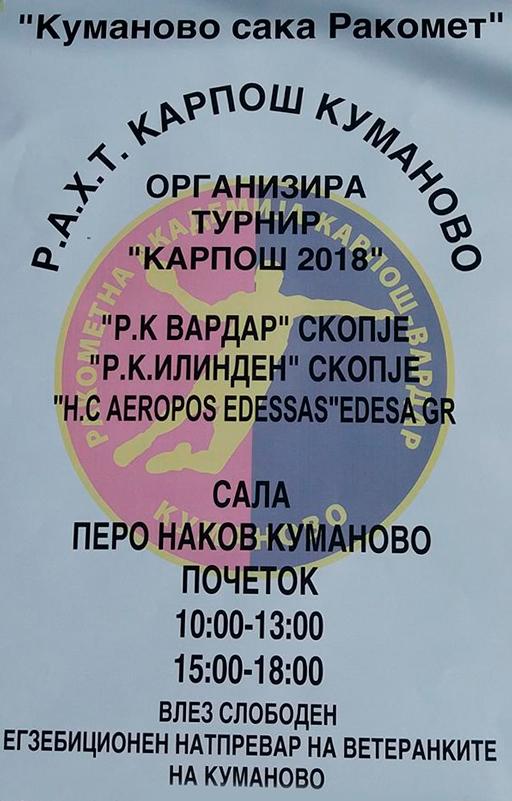 Карпош - Вардар организира меѓународен турнир и ревијален натпревар во Куманово