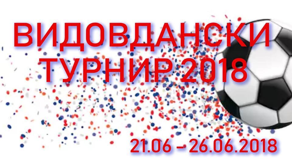 """""""Видовдaнски турнир"""" организира Обединетата српска заедница Куманово"""