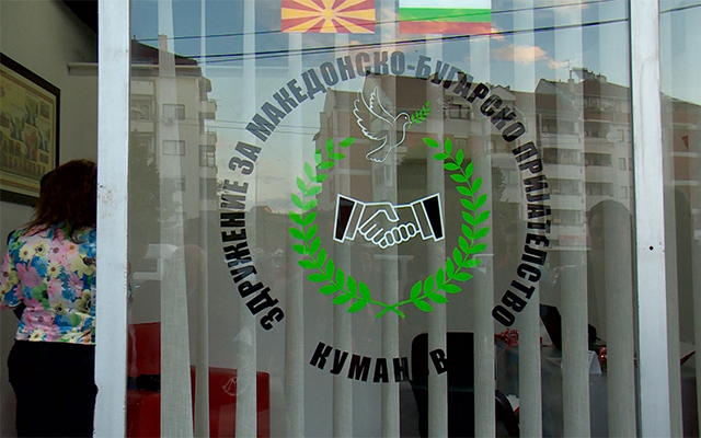Отворена канцеларија на македонско-бугарско пријателство
