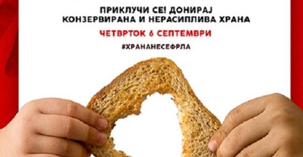 """Донаторската акција """"Нахрани 10.000"""" во осум градови во земјава"""