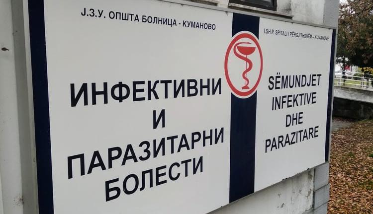Интернисти од Скопје и Штип ја организираат работата на инфективното одделение во Куманово