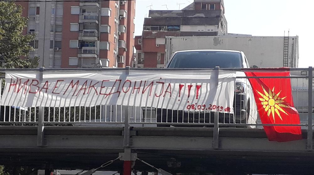 """Сонцето од Кутлеш и транспарент """"Жива е Македонија"""" на катната гаража во Куманово"""