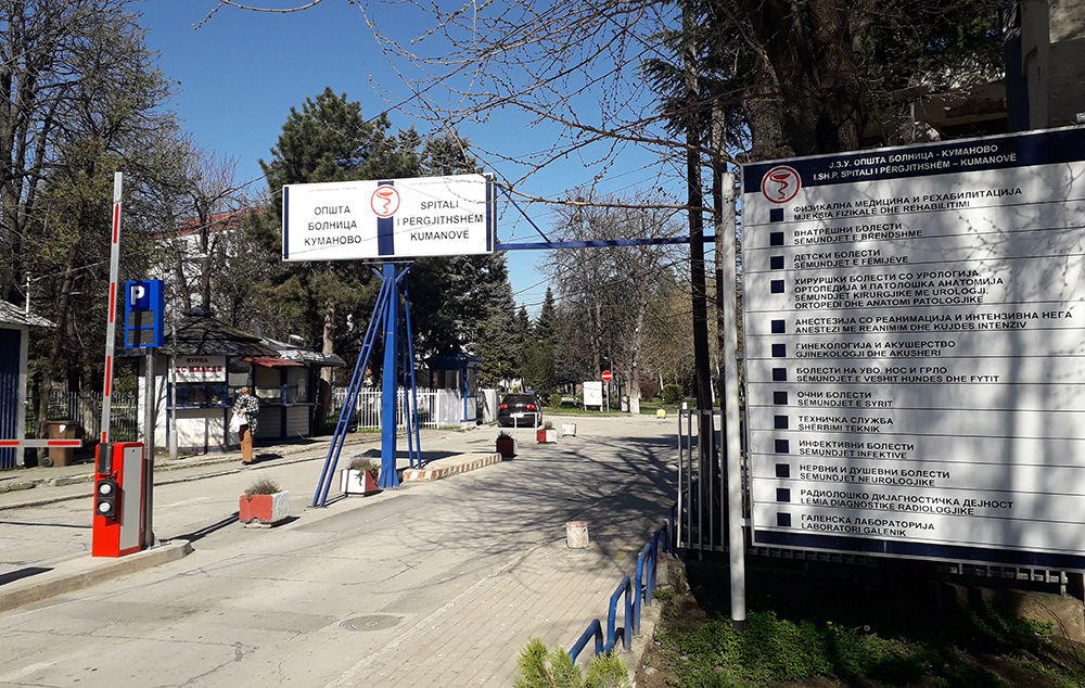 Германска донација за Кумановската болница