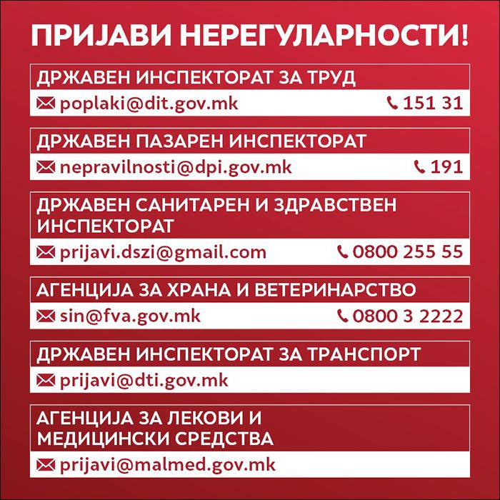 Мејлови и телефонски линии за пријавување на непочитување на владините мерки и препораки во борбата против КОВИД -19