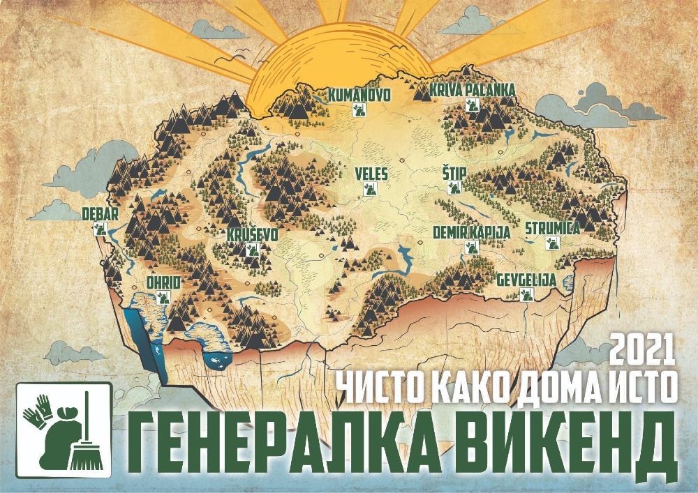 """Во петок """"Генералка викенд"""" во Куманово"""