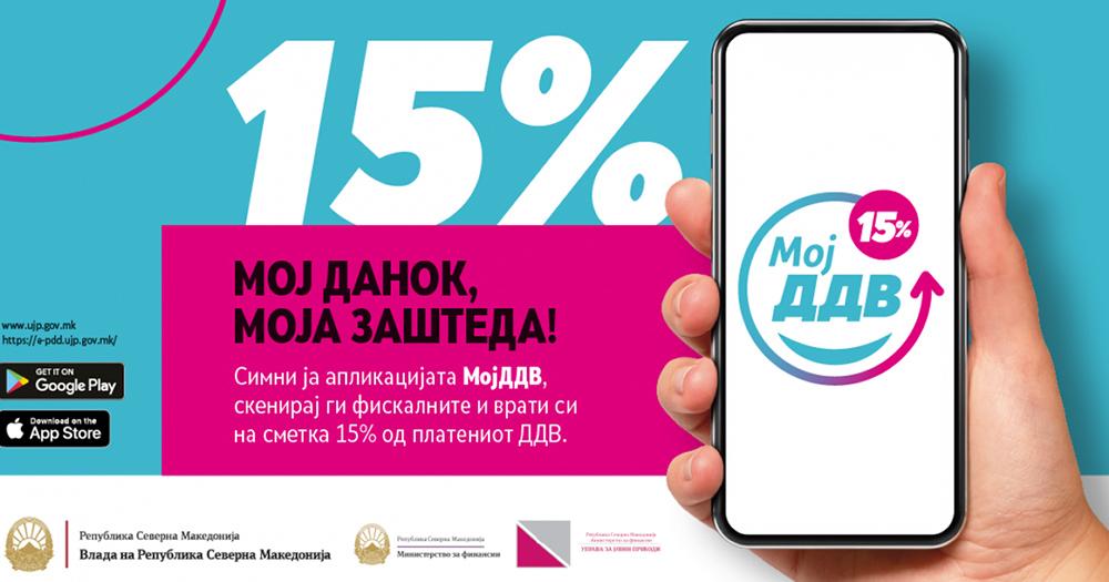 УЈП почна со исплата на парични средства по основ на МојДДВ