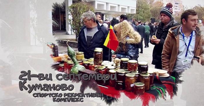 """Во Куманово ќе се одржи Меѓународен саем """"Органска трпеза"""""""