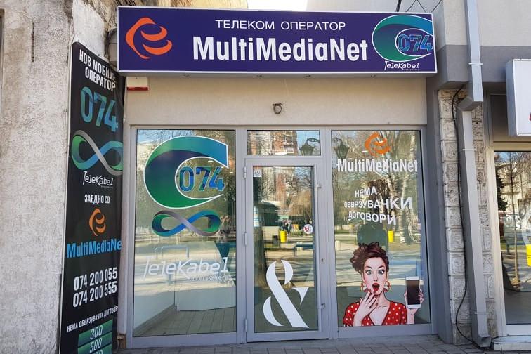 Необрзувачки договор и ниски цени формула за успех на мобилниот оператор Мултимедианет