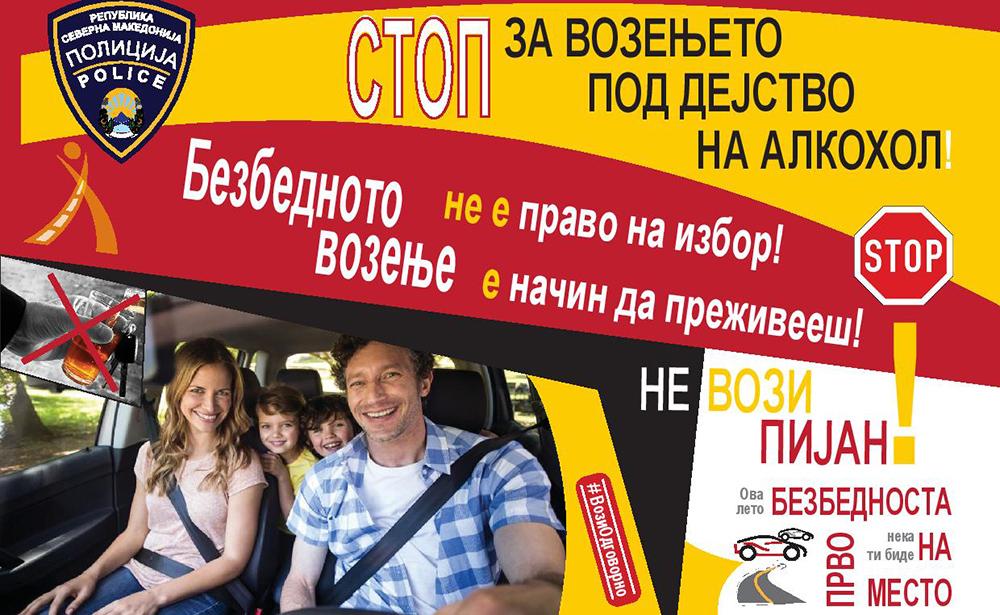 Безбедноста на прво место: СТОП за возењето под дејство на алкохол!