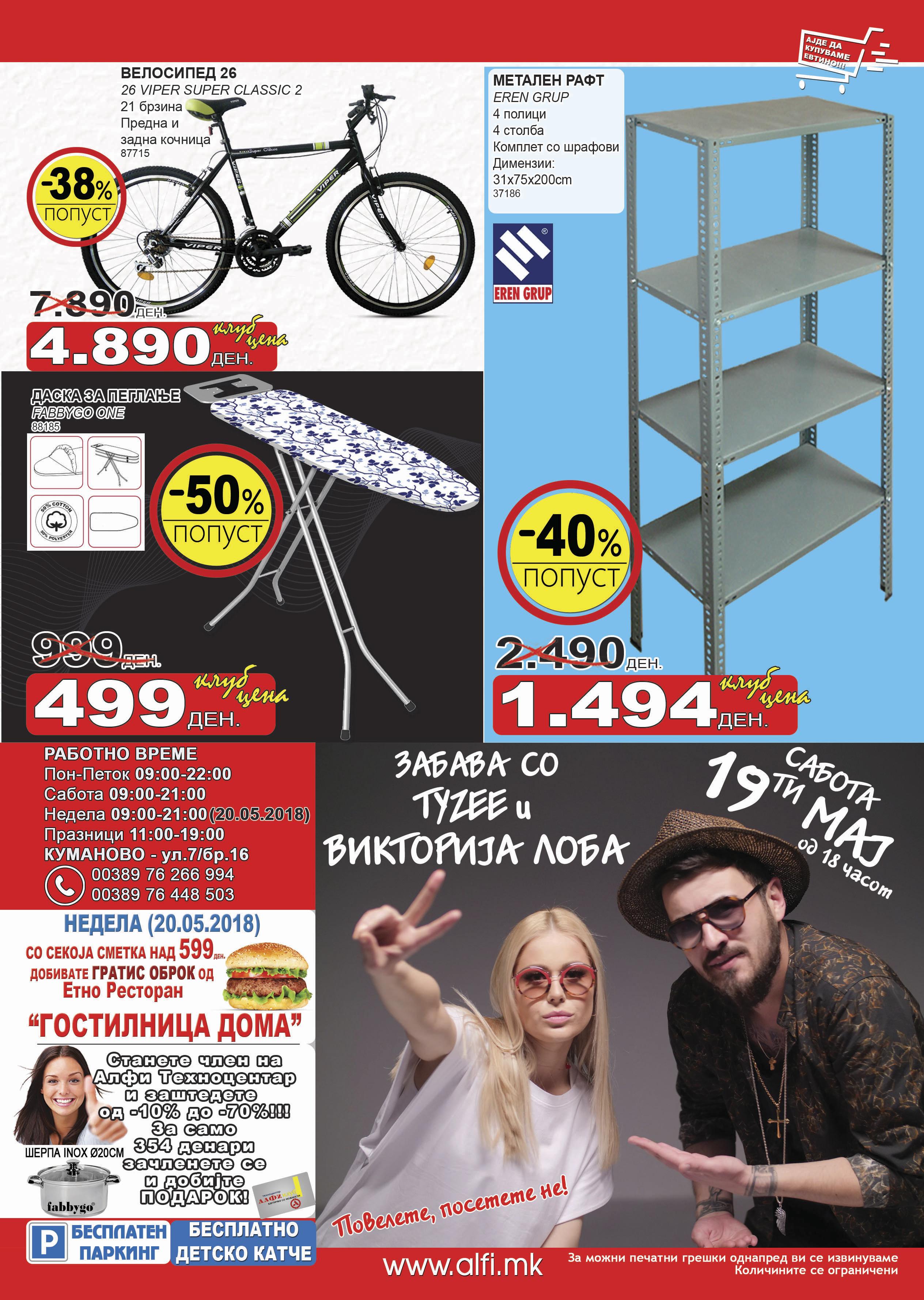 """Викторија Лоба и Тајзи гости на новата шопинг акција во """"Алфи"""""""