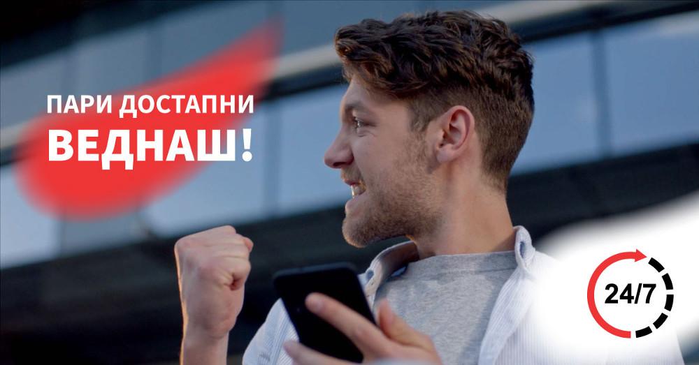 Само во ИутеКредит, пари достапни веднаш 24/7!