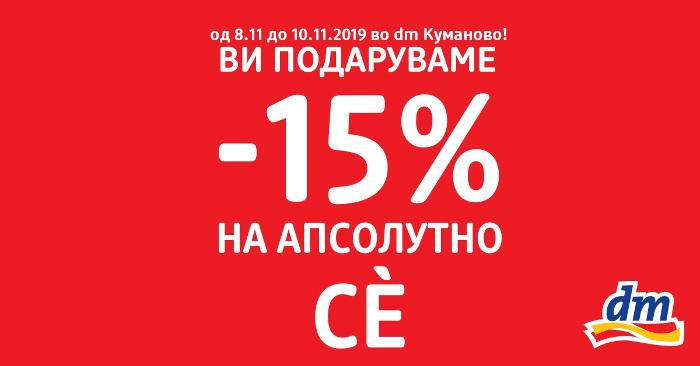 ПОПУСТ од 15 отсто на АПСОЛУТНО СЀ, во dm дрогеријата во Куманово!