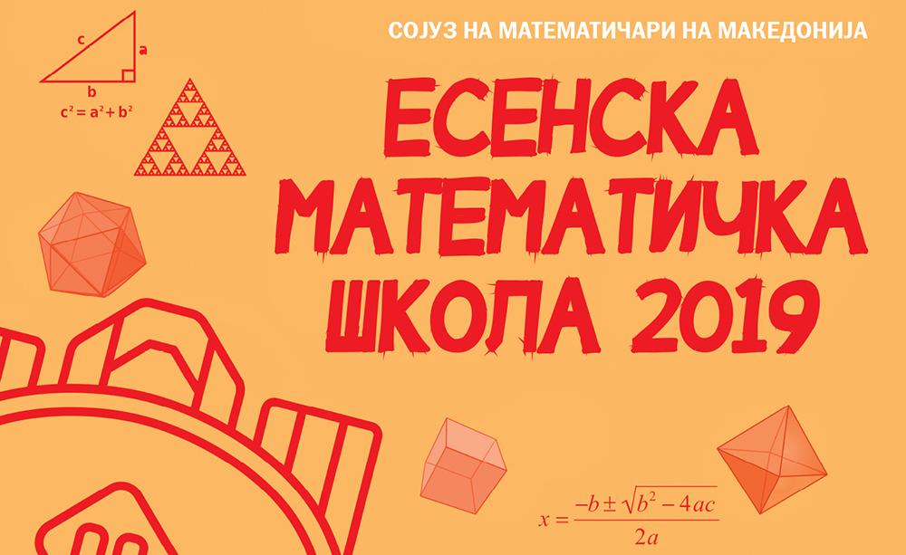 Математичка школа и оваа есен