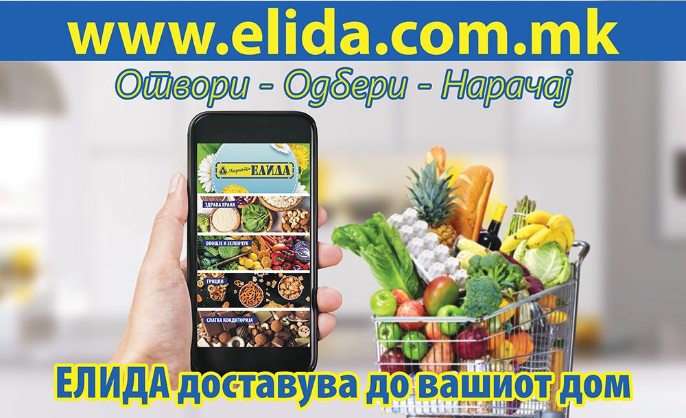 Отвори – Одбери – Нарачај: Елида доставува до вашиот дом