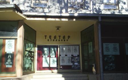 Премиера и три претстави во Кумановскиот театар до крајот на месецот