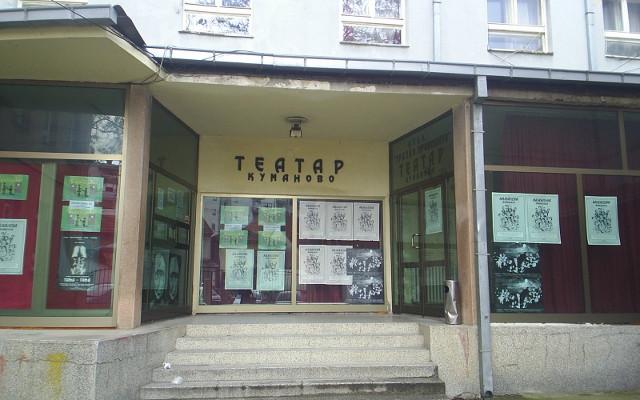Кумановскиот театар вработува четворица актери