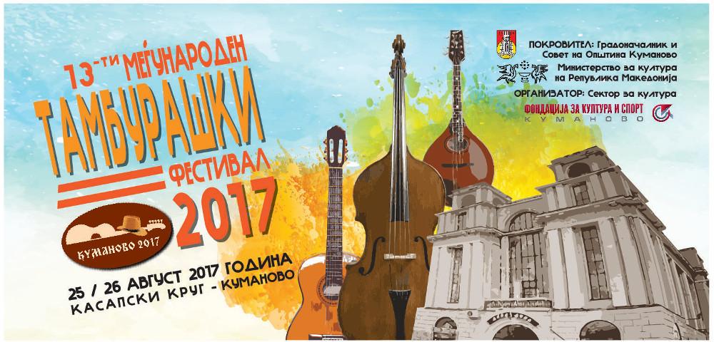 Душан Свилар ѕвезда на годинешниот Тамбурашки фестивал