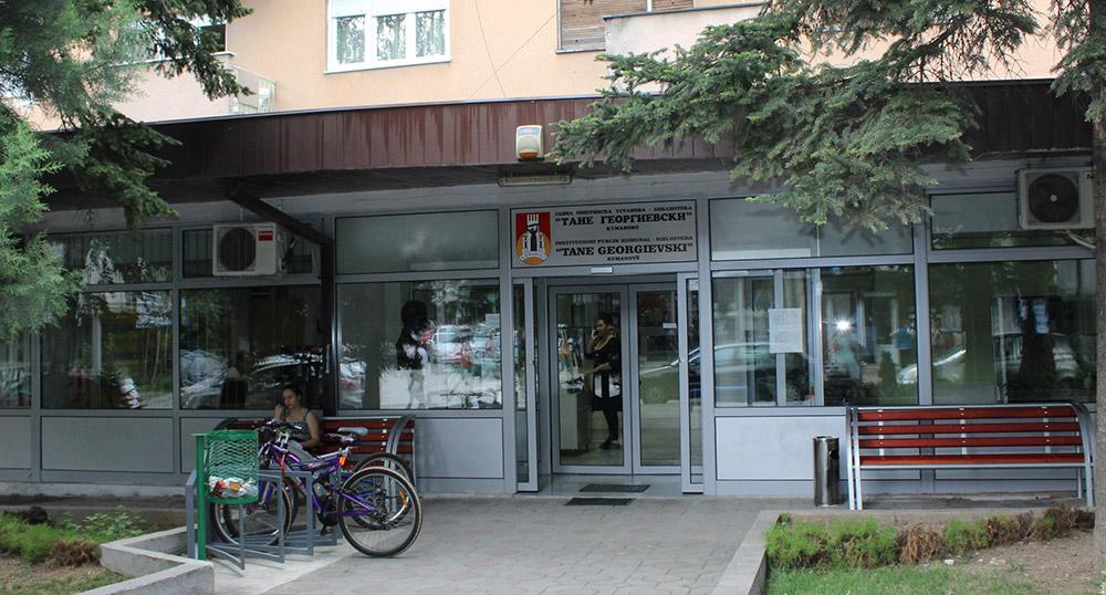 Започна со работа Градската библиотека во Куманово