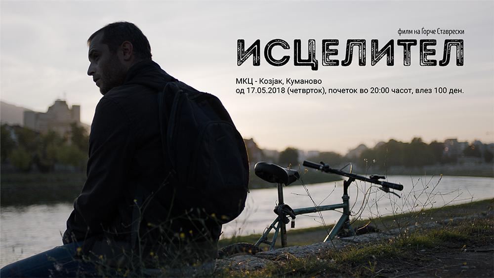 """Македонскиот филм """"Исцелител"""" ќе се прикажува во Куманово"""