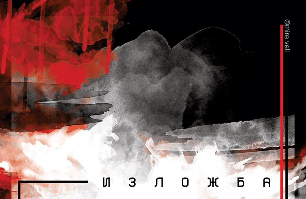 """Изложба на дела од ликовната колонија """"Куманово 2018"""" во меморијалниот центар АСНОМ"""