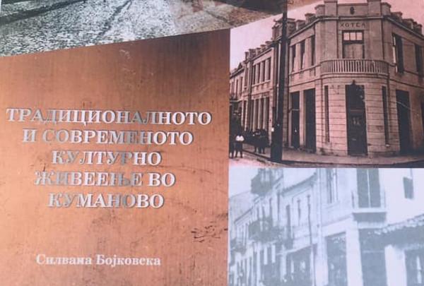 """Промоција на книгата """"Традиционалното и современо културно живеење во Куманово"""""""