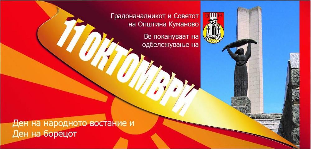 Куманово без културни манифестации за Денот на востанието