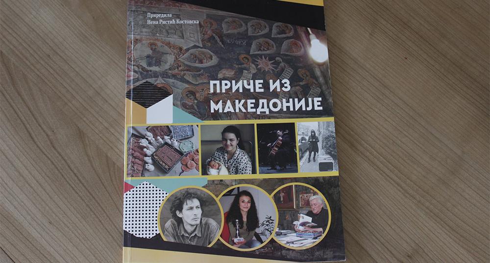 """Промоција на збирката репортажи """"Приказни од Македонија"""""""