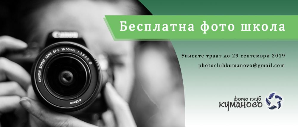 Фото клуб Куманово организира бесплатна школа за уметничка фотографија
