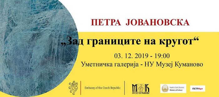 """Изложба """"Зад границите на кругот"""" од Петра Јовановска"""