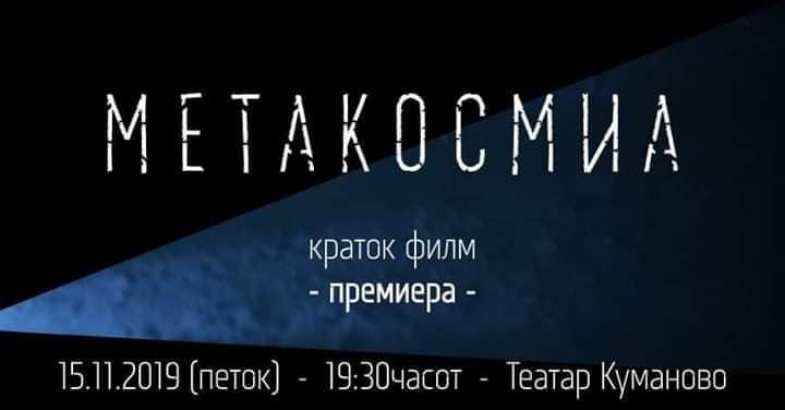 """Премиера на краткиот филм """"Метакосмија"""" од Мартин Давитковски"""