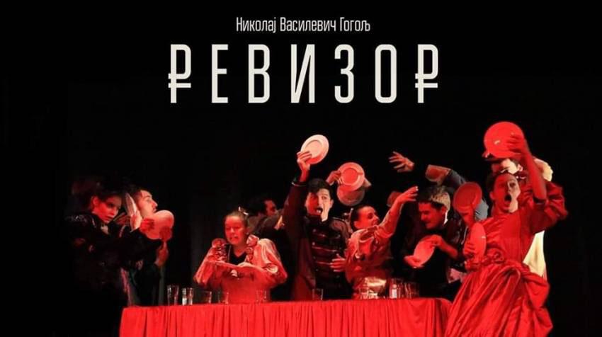 """Претставата """"Ревизор"""" на ФДУ во Кумановскиот театар"""