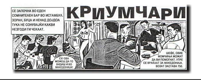 Изложба на македонски стрип автори во Куманово