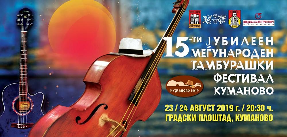 Вечерва започнува Тамбурашкиот фестивал