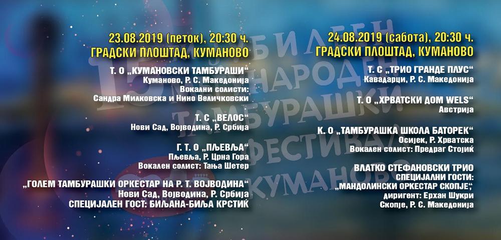 Влатко Стефановски и Биља Крстиќ ѕвезди на Тамбурашкиот фестивал во Куманово