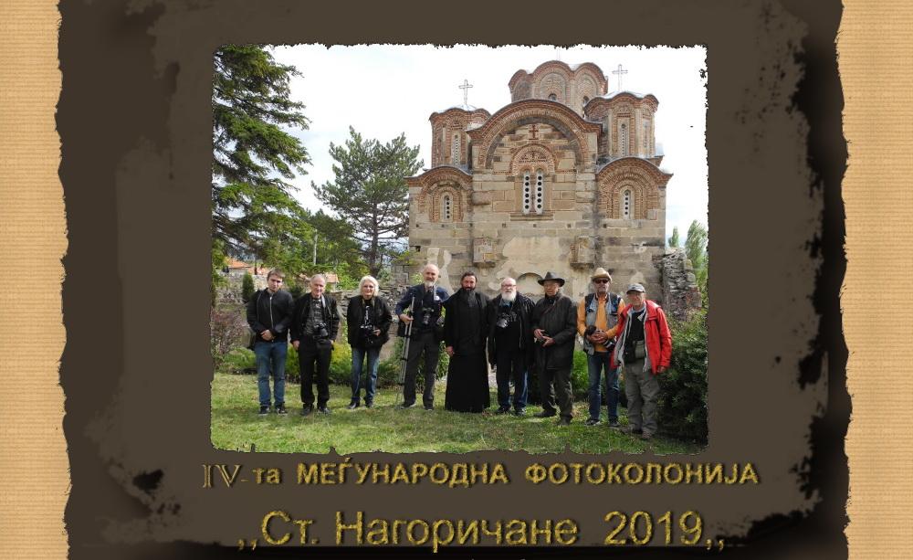 """Четврта Фото колонија """"Старо Нагоричане"""" во Куманово"""