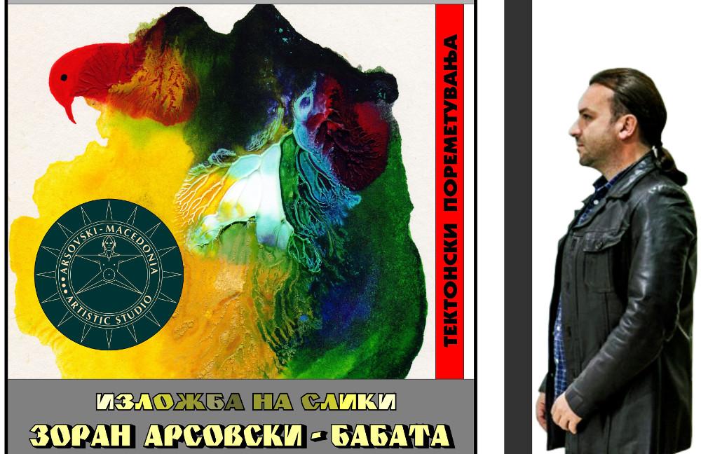 Зоран Арсовски - Бабата со изложба во Ќустендил