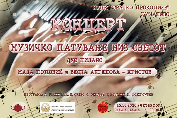 Концерт на дуопијано на Маја Поповиќ и Весна Ангелов - Христов