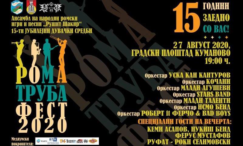 """Фестивалот """"Рома-труба фест"""" по 15 пат во Куманово"""