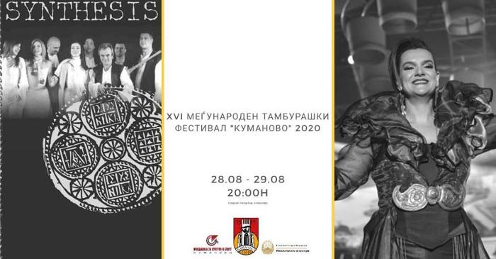 Синтезис и Љубоjна на Меѓународниот тамбурашки фестивал во Куманово