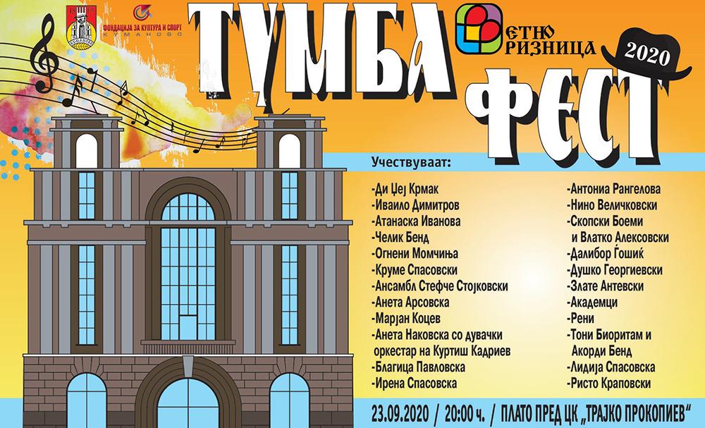 """""""Тумба фест"""" по осми пат во Куманово"""