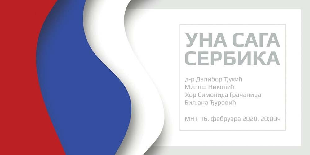 """""""Уна Сага Сербика"""" во МНТ по повод Денот на државност на Република Србија"""