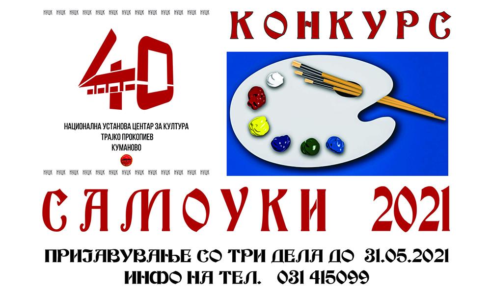 "Распишан конкурс за учество на изложбата ""Самоуки 2021"""