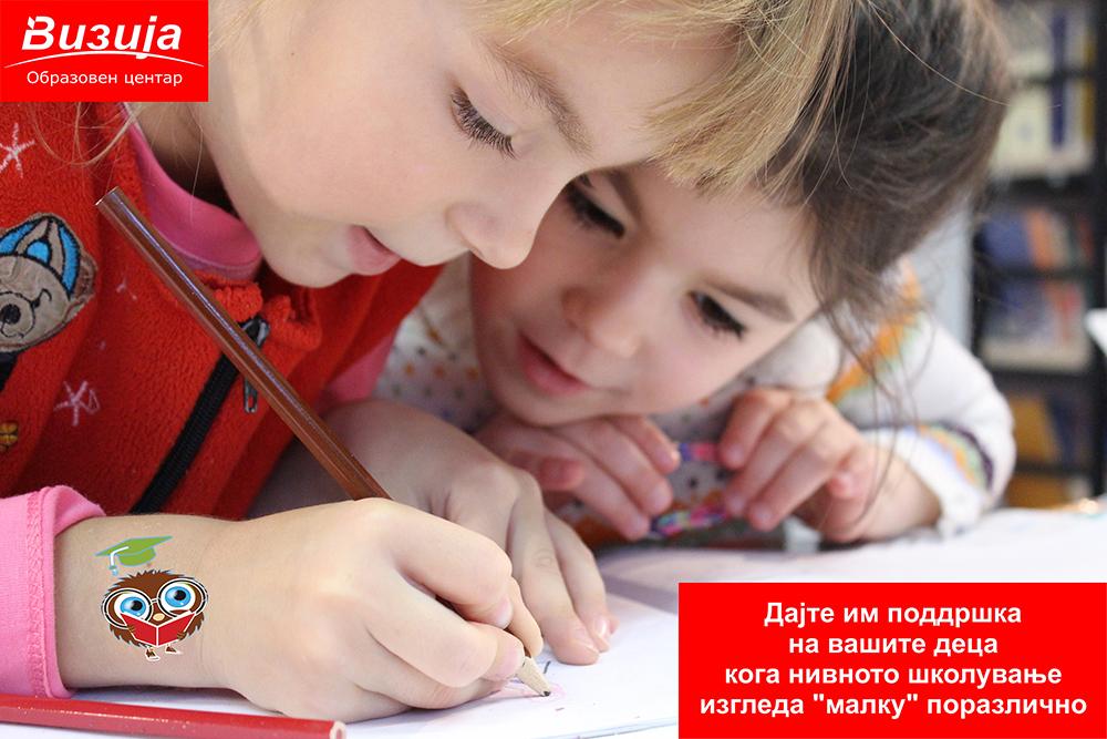Образовниот центaр Визија организира обуки за брзо читање и мудро учење