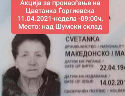 Исчезна жена во кривопаланечко, службите организираат голема потрага