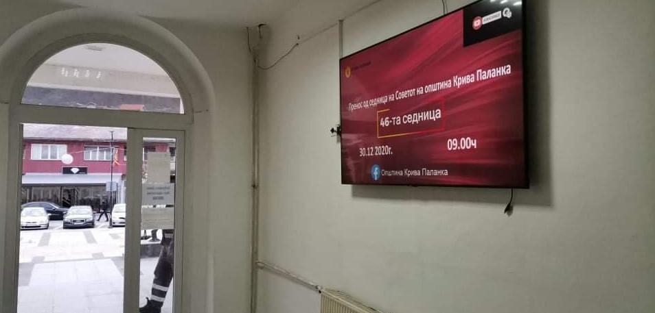 Општина Крива Паланка постави информативен портал во општинската зграда