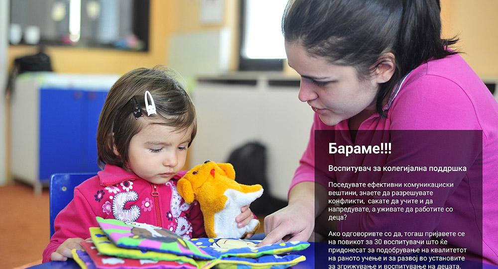 Министерството за труд и социјална политика распиша оглас за 30 воспитувачки за колегијална поддршка
