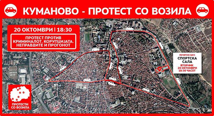 ВМРО-ДПМНЕ ќе протестира со возила во Куманово